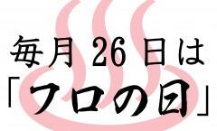 毎月26日は「フロの日」