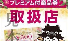 熊本市プレミアム付商品券 使えます!
