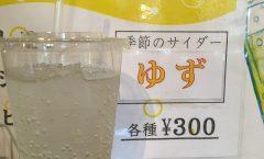 温泉サイダー「柚子」